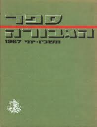 "Image result for ספר הגבורה : תשכ""ז, יוני 1967 /"