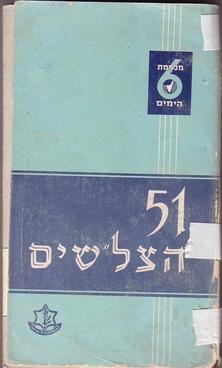 """51 הצל""""שים - מלחמת ששת הימים"""